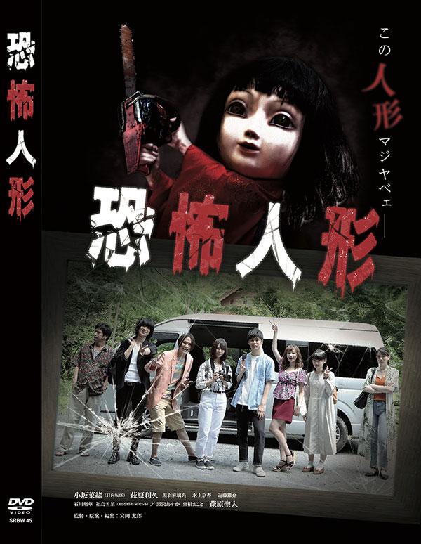 映画『恐怖人形』公式サイト